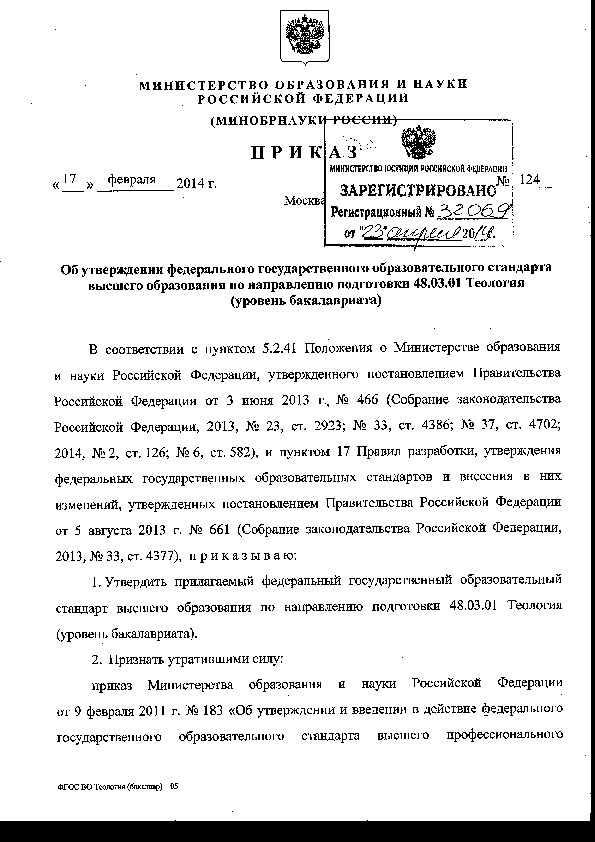 http://altay-seminary.ru/about/files/fed_standart.pdf