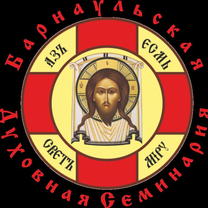 Барнаульская духовная семинария